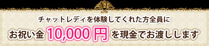 中野チャットレディを体験してくれた方全員にお祝い金10000円プレゼント