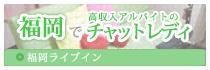 福岡・天神・博多でチャットレディ「福岡ライブイン」