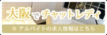 大阪でチャットレディ「e-point心斎橋・堀江ラウンジ」