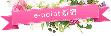 e-point新宿(イーポイント新宿)