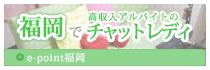 チャットレディを福岡で「e-point福岡」