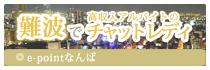 チャットレディを大阪難波で「e-pointなんば」