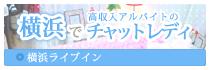 チャットレディを横浜で「横浜ライブイン」