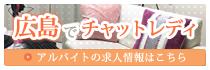 広島でチャットレディ「e-point広島」